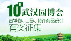第十届武汉园博会