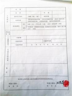 楚天金报讯 图为:空白表格已签名按手印(记者刘大家摄)
