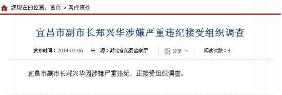 宜昌市副市长郑兴华涉嫌严重违纪接受组织调查