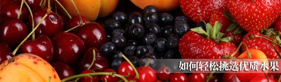 如何挑选优质水果