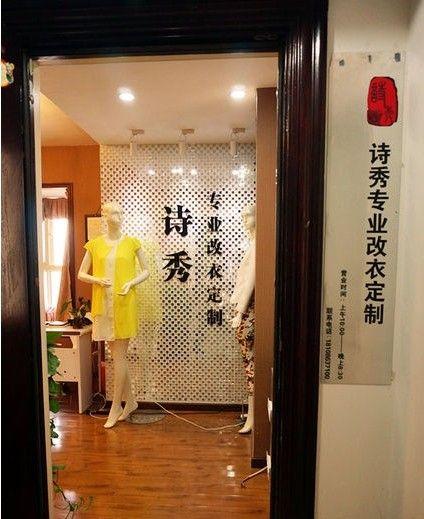 探店:时尚型专业改衣店 让你的衣衣更完美