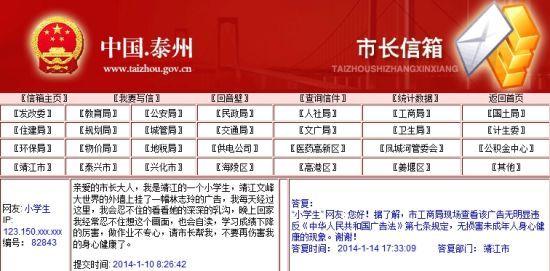泰州市长信箱(网络截图)。