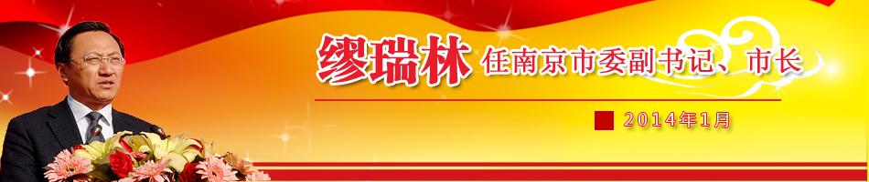 缪瑞林任南京市委副书记 市政府市长
