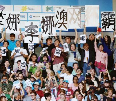 澳网赛场中国球迷不少。本组图片据新华社