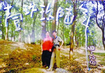 1996年,胡伟文已怀孕,两人第一次在树前合影