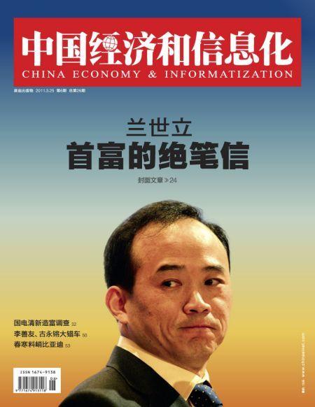 中国经济和信息化杂志封面图。