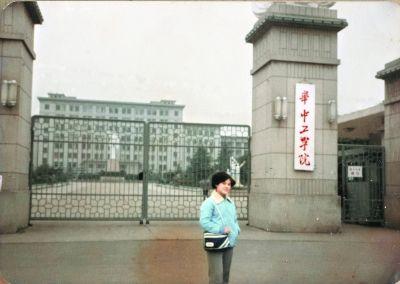 方三勤1984年在华中工学院前留影 卢清国 翻拍