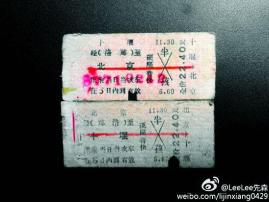 十堰学生晒27年前火车票 网友称全价22.4元好贵图片 35705 550x413