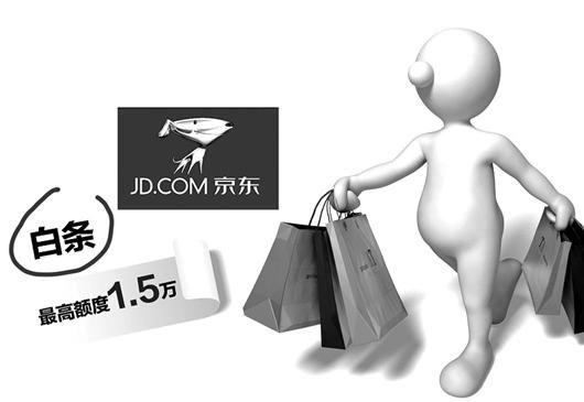 京东购物最高可打1.5万白条 30天内还款免息