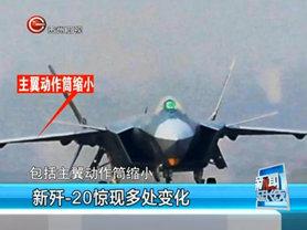 国产新版歼20战机细节图曝光