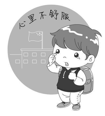孩子不愿去幼儿园卡通图片