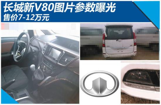 长城新款V80图片参数曝光 售价7-12万元
