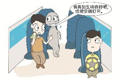 霸气男乘客要求司机开空调