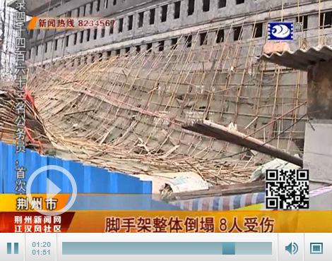 荆州火车站附近工地脚手架倒塌 8人受伤