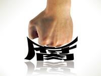 湖北纪委网站密集公布反腐信息 2天6官员被处理