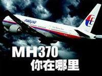 马来西亚警方将失联客机MH370调查定为刑事调查