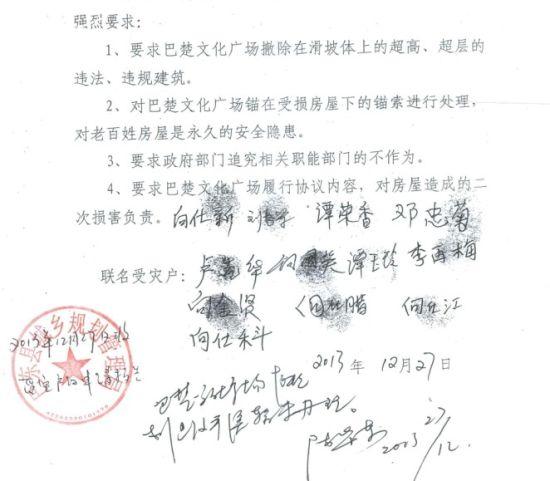 巴山路居民联名申请报告(图片来源:居民提供)