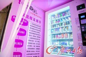 自动售货机卖成人用品除了抿嘴一笑填词担忧情趣怎样还有的图片
