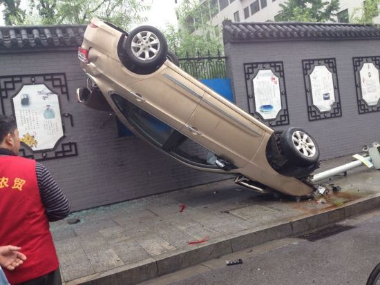 """图为:""""倒立""""的轿车 (图片来源于网络)"""