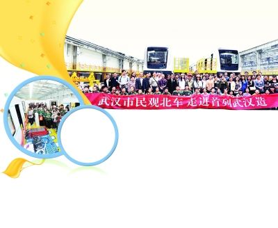 百位市民走进武汉北车长客公司参观。记者史伟 摄