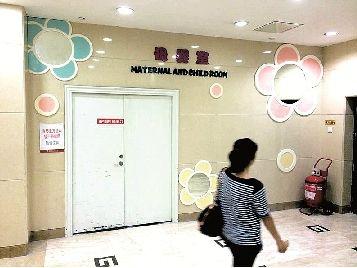 图为:汉口某商场内的母婴室