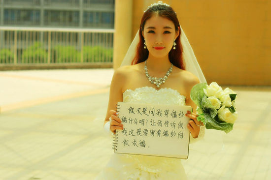 20岁女大学生向男友求婚