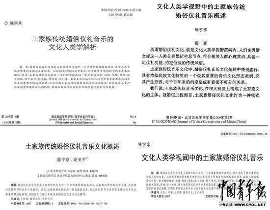 湖北三峡大学艺术学院院长陈宇京被指重复发表的四篇论文。实习生王景烁制图