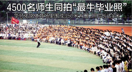 """4500名师生同拍""""最牛毕业照"""""""