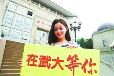 新浪微博@武汉大学:冷静发挥就是最好的自己,我在武大等你。