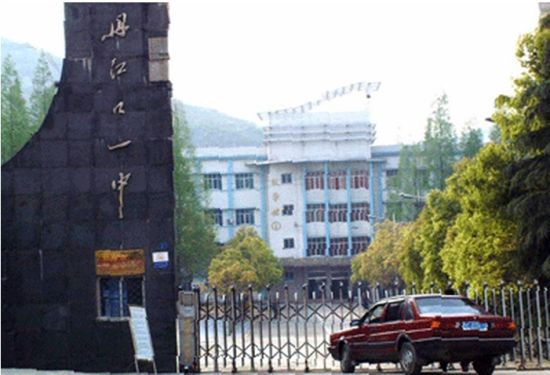丹江口市第一中学