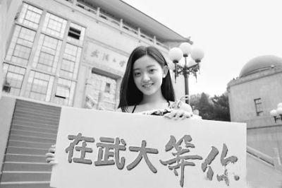 """武大""""女神""""举牌为母校拉生源武大官方微博照片"""