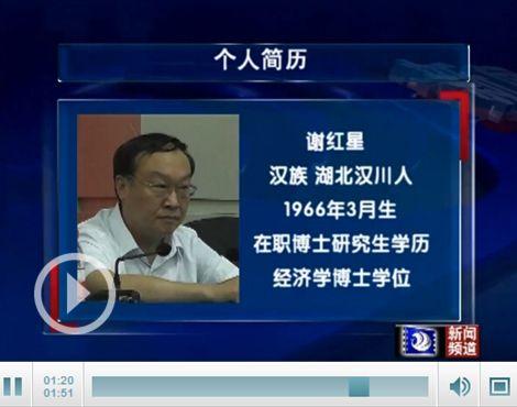 视频截图:长江大学领导班子调整 谢红星任校长