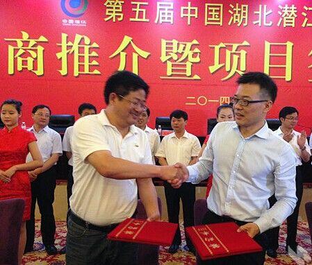 第五届潜江龙虾节招商引资131亿元