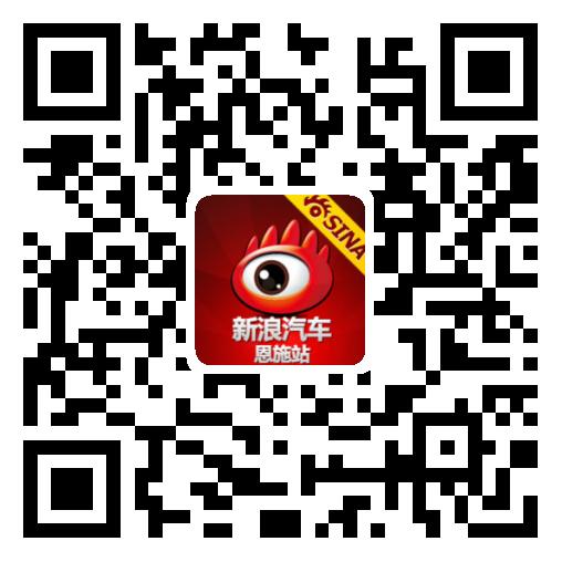 新浪汽车恩施站官方微博二维码