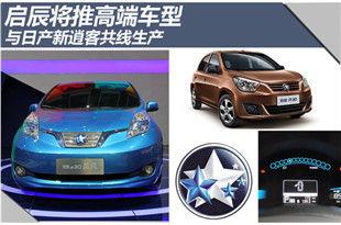 启辰将推高端车型 与日产逍客共线生产
