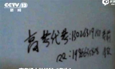 """高考前几个月,武汉几所大学教学楼厕所内出现招募高考""""枪手""""的小广告。"""