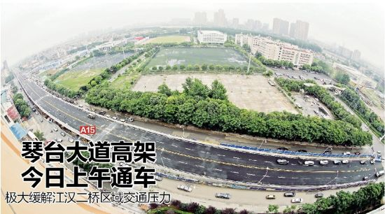 武汉琴台大道高架通车 极大缓解江汉二桥交通