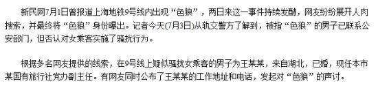 上海地铁色狼系国有旅行社党办副主任,来自湖北。