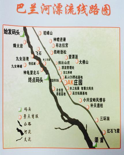 巴兰河漂流线路图