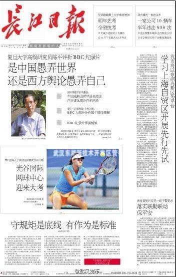 长江日报截图