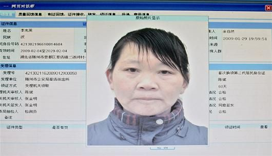 图为:李光英的户籍登记照