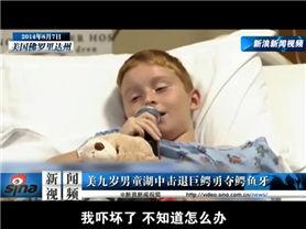 美9岁男童出拳击退3米长鳄鱼夺下鳄鱼牙