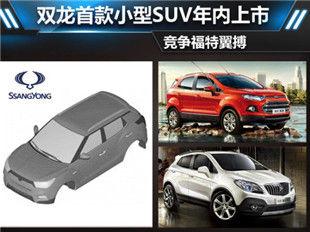 双龙首款小型SUV年内上市 竞争福特翼搏
