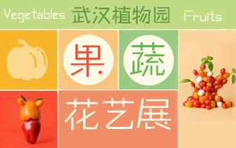 果蔬花艺展