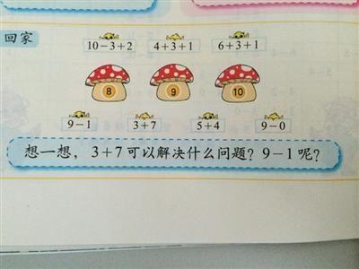 这道小学一年级数学题难倒了学生家长和众多