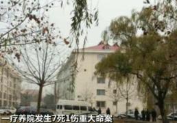 北戴河医院遇难者被送往殡仪馆 家属尚未确认