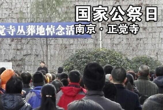 国家公祭日:南京市民默哀