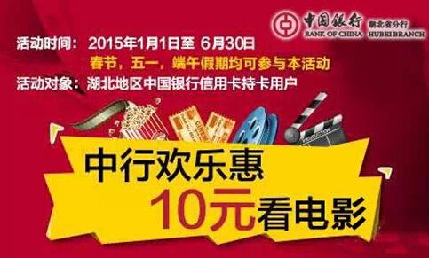 中行欢乐惠 10元看电影