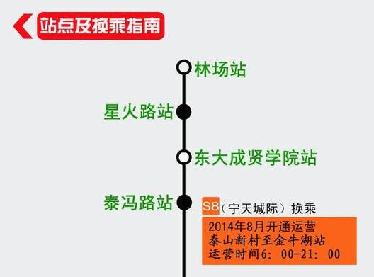 南京地铁3号线最迟4月10日开通 运营时间6点至23点