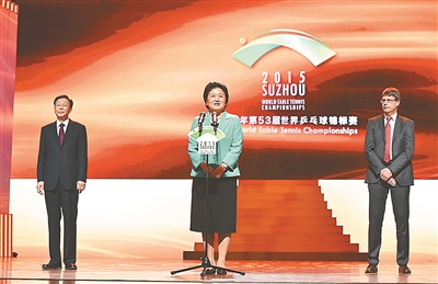 世乒赛在苏州开幕 刘延东出席并宣布开幕